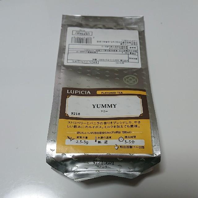 LUPICIA(ルピシア)のLUPICIA ヤミー(ルイボスティー) 食品/飲料/酒の飲料(茶)の商品写真