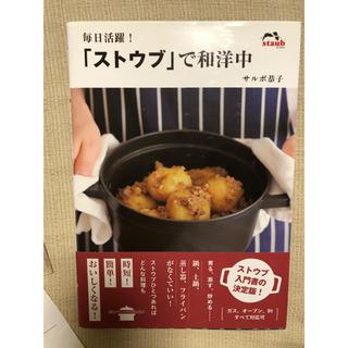 ストウブ(STAUB)の帯付き美品‼️ 「ストウブ」で和洋中 サルボ恭子(料理/グルメ)