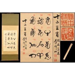 李峰山 十二支書 手巻き画絵巻 在銘 画軸 紙本 書軸 お寺 肉筆WWKK162(書)