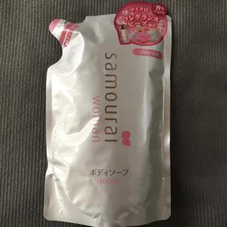 サムライ(SAMOURAI)のサムライウーマン ボディソープ(ボディソープ/石鹸)