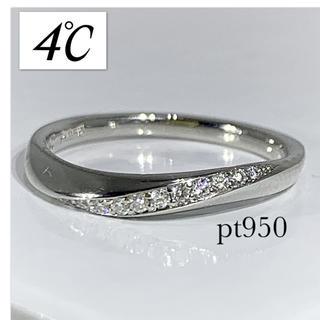 ヨンドシー(4℃)の4℃   pt950  ダイヤモンドリング (リング(指輪))