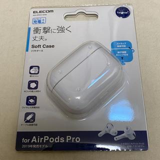 ELECOM - AirPods Pro  ソフトケース エレコム