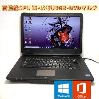 NEC - 高性能CPU i5・メモリ4GB・DVDマルチ Win10 ノートパソコン