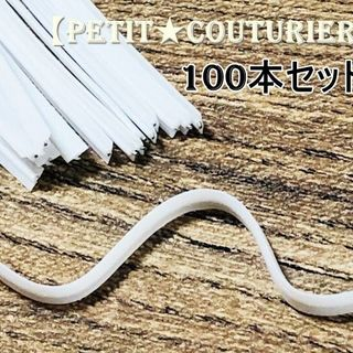 No.2990 ノーズワイヤー 100本 3mm巾(各種パーツ)