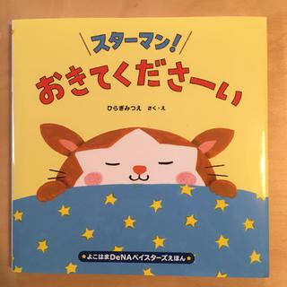 横浜DeNAベイスターズ - 絵本『スターマン!おきてくださーい!』