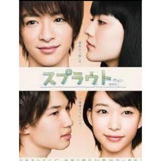 ヘイセイジャンプ(Hey! Say! JUMP)のスプラウト DVD-BOX (TVドラマ)