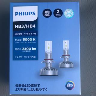 PHILIPS  HB3/HB4 ヘッドライト LEDバルブ 新品(汎用パーツ)