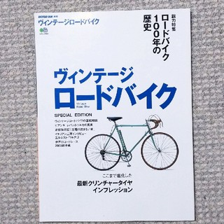 エイシュッパンシャ(エイ出版社)のヴィンテ-ジロ-ドバイク(趣味/スポーツ/実用)