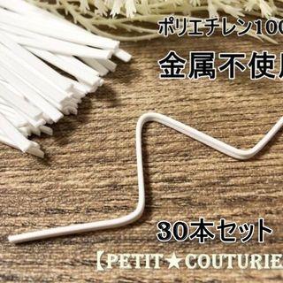 No.2992 ノーズフィッター 30本 3mm巾(各種パーツ)