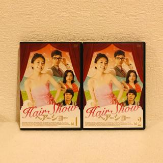 『ヘアーショー』全2巻セット DVD   韓国ドラマ(TVドラマ)