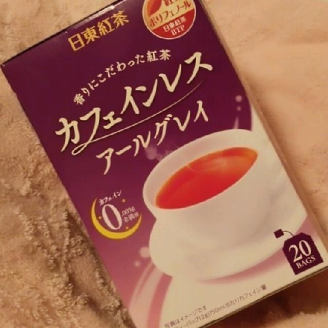 アールグレイ 食品/飲料/酒の飲料(茶)の商品写真