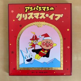 アンパンマン(アンパンマン)のアンパンマンのクリスマス・イブ(絵本/児童書)