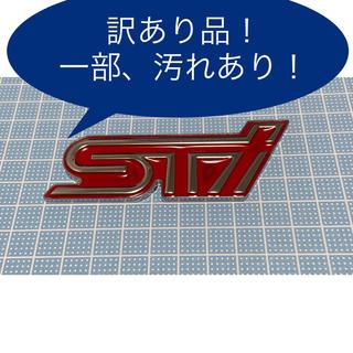スバル(スバル)の※訳あり品 3Dエンブレム 【STI】 スバル SUBARU(車外アクセサリ)