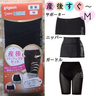Pigeon - 5400円M黒★新品 ピジョン 産後パーフェクトセット 産後すぐ 3点 出産準備