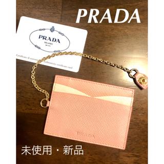 プラダ(PRADA)のPRADA☆プラダ☆パスケース(パスケース/IDカードホルダー)