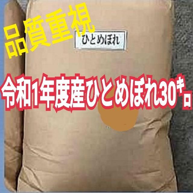 お米  一等米  ひとめぼれ 食品/飲料/酒の食品(米/穀物)の商品写真