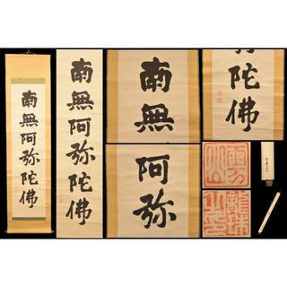 雲山龍珠和上 南無阿弥陀佛 手巻き一行書 在銘 古書 書軸 紙本 WWKK166(書)