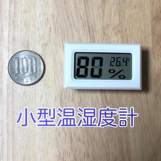 小型 LCD 温湿度計 白(置時計)