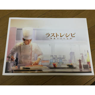 アラシ(嵐)の映画『ラストレシピ 〜麒麟の舌の記憶』 パンフレット(日本映画)