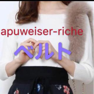 アプワイザーリッシェ(Apuweiser-riche)のapuweiser-riche ニットベルト(ベルト)