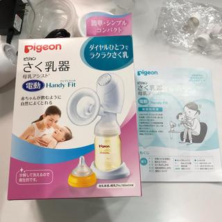 Pigeon - Pigeon ピジョン 電動 搾乳器 搾乳機 母乳アシスト ハンディフィット