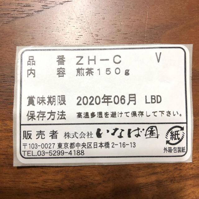 いなば園 静岡伝承銘茶 初摘み 煎茶 150g  日本茶 緑茶 食品/飲料/酒の飲料(茶)の商品写真