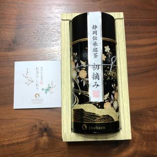 いなば園 静岡伝承銘茶 初摘み 煎茶 150g  日本茶 緑茶(茶)