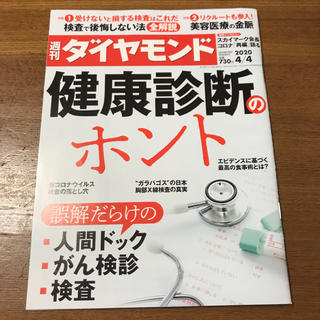 ダイヤモンド社 - 【美品】週刊ダイヤモンド4/4号 健康診断のホント