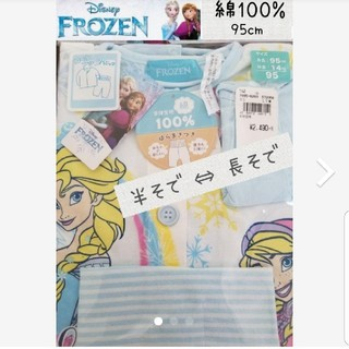 ディズニー(Disney)の新品 女の子 アナ雪 frozen  エルサ パジャマ 95 長袖 長袖パジャマ(パジャマ)