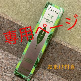 ロクシタン(L'OCCITANE)のロクシタン VB フローズン ジェリー フレグランス(香水(女性用))