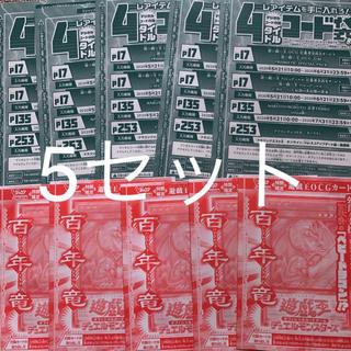 ユウギオウ(遊戯王)のVジャンプ 付録 百年竜5枚 全員サービスコード5セット(漫画雑誌)