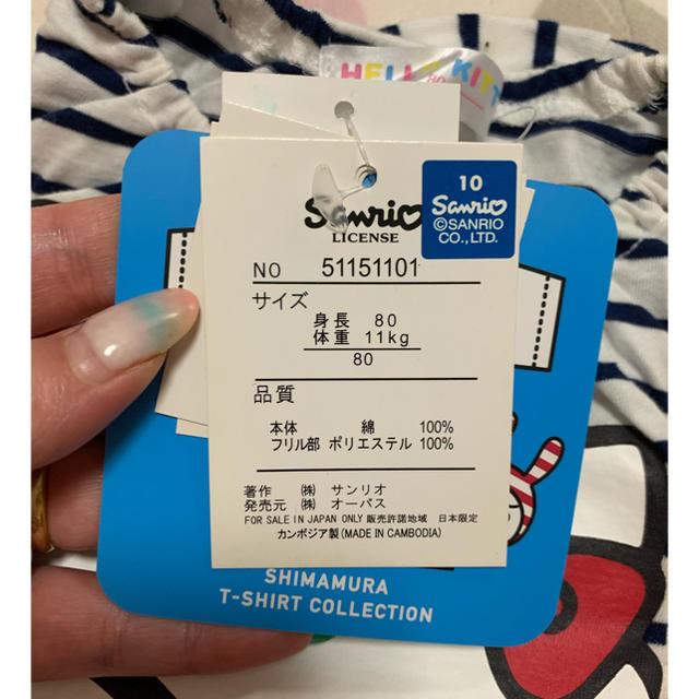 しまむら(シマムラ)のキティーちゃん半袖80 キッズ/ベビー/マタニティのベビー服(~85cm)(Tシャツ)の商品写真