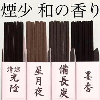 煙少ないお香 和の香りセット no.229