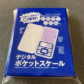 DIME 7月号付録 デジタルポケットスケール 新品未開封