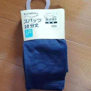 ニシマツヤ(西松屋)のスパッツ10分丈 120 新品タグつき(パンツ/スパッツ)