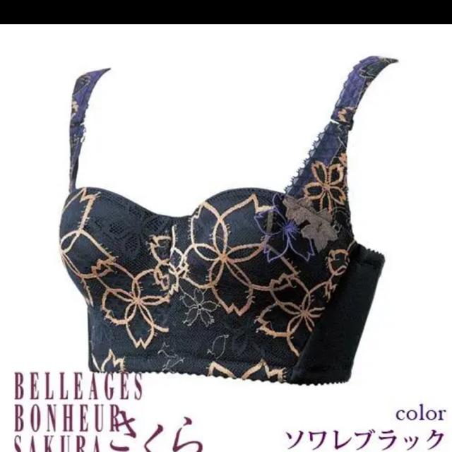 MARUKO(マルコ)のマルコ★ブラ★70 F 黒 ブラック 新品未使用 レディースの下着/アンダーウェア(ブラ)の商品写真