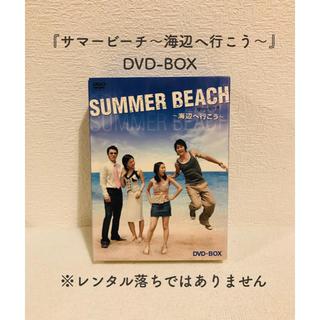 DVD-BOX『サマービーチ〜海辺へ行こう』全7巻(完)韓国ドラマ(TVドラマ)