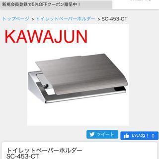 トイレットペーパーホルダー              高級ブランドKAWAJUN(トイレ収納)