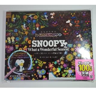 スヌーピー(SNOOPY)のスヌーピー 大人のためのヒーリングスクラッチアート(アート/エンタメ)