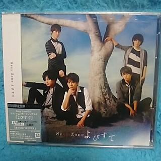 セクシー ゾーン(Sexy Zone)の激レア!新品初回盤B☆よびすて(CD+DVD)Sexy Zone(ポップス/ロック(邦楽))