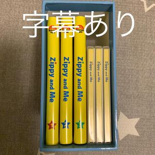 Disney - 字幕あり Zippy and Me DVD&CDセット