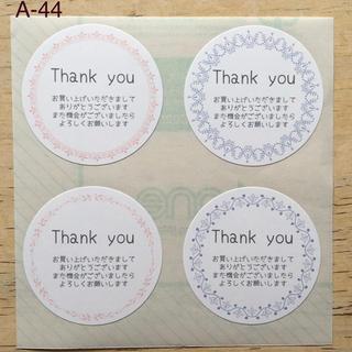 サンキューシール ハンドメイド A-44(カード/レター/ラッピング)