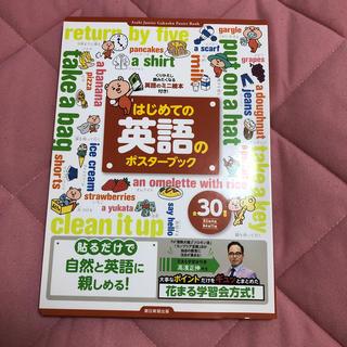 アサヒシンブンシュッパン(朝日新聞出版)のはじめての英語のポスタ-ブック(語学/参考書)