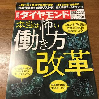 ダイヤモンド社 - 【美品】週刊ダイヤモンド4/18号 本当は怖い働き方改革