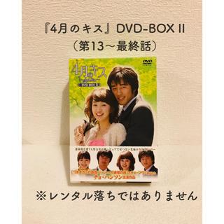『4月のキス』 DVD-BOXII(第13話〜最終話) 韓国ドラマ(TVドラマ)