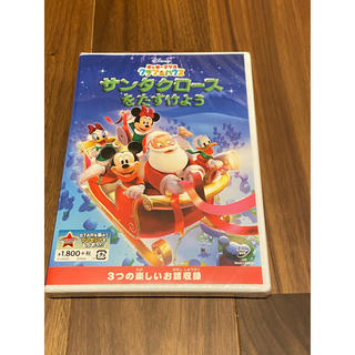 Disney - ミッキーマウス クラブハウス/サンタクロースをたすけよう DVD