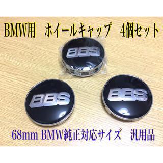 BMW - BMW用 68mm 規格 ホイール センターキャップ 黒/銀 汎用品