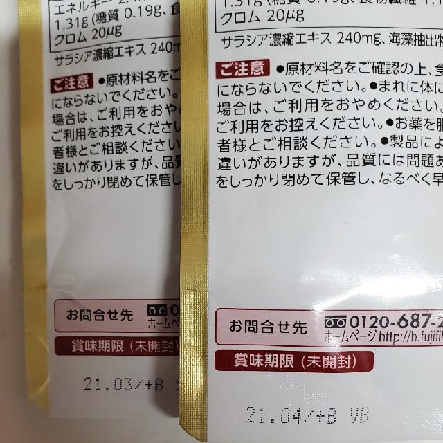 富士フイルム(フジフイルム)のメタバリアプレミアム S コスメ/美容のダイエット(ダイエット食品)の商品写真