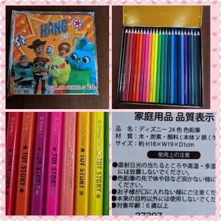 トイストーリー(トイ・ストーリー)の新品未使用 色鉛筆色えんぴつ24色  トイストーリー(色鉛筆)