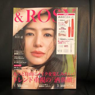 未読(店頭未陳列)新品★&ROSY 7月号 本誌のみ 抜けなし